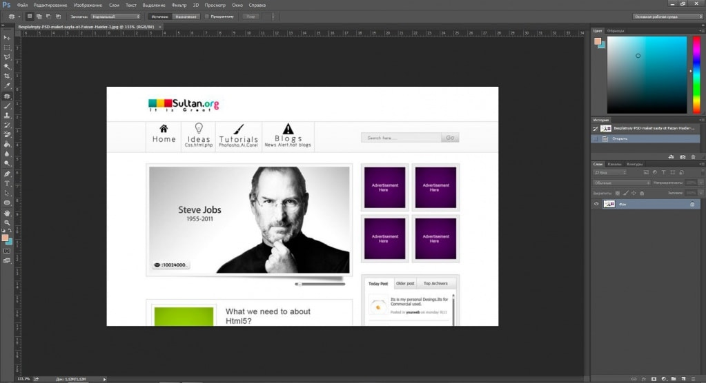 Веб-дизайн. Советы для начинающих дизайнеров